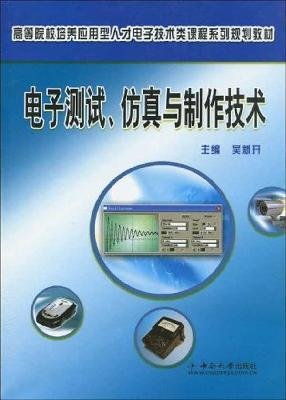 9787811059984: electronic test. simulation and production technology(Chinese Edition)
