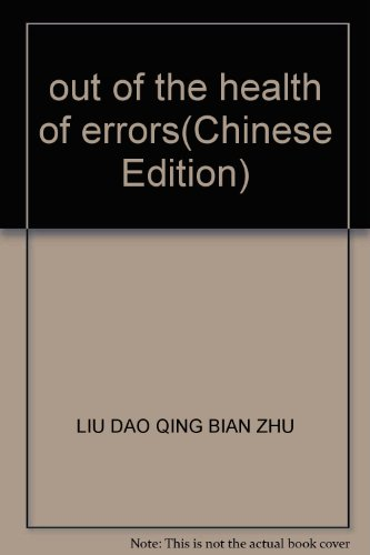 out of the health of errors(Chinese Edition): LIU DAO QING BIAN ZHU