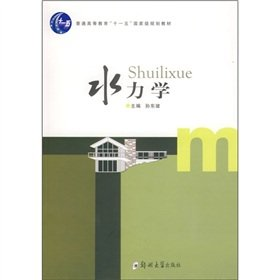 9787811063547: hydraulics(Chinese Edition)
