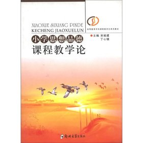 Genuine] primary ideological and moral teaching theory SONG Zu Jian S20(Chinese Edition): SONG ZU ...