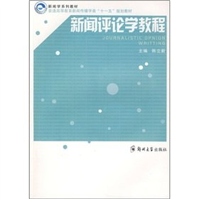 Comment Tutorial News(Chinese Edition): HAN LI XIN