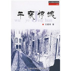 Midnight Cry(Chinese Edition): WANG JIAN XING ZHU
