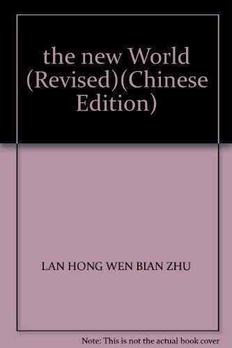 For - ( update)(Chinese Edition): LAN HONG WEN ZHU