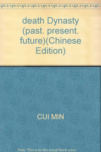 death Dynasty (past. present. future)(Chinese Edition): CUI MIN