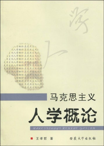Introduction to Marxism person(Chinese Edition): WANG XIAO ZHE