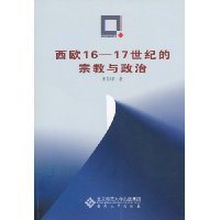 9787811108668: Western Europe 16-17 century religious and political [paperback](Chinese Edition)