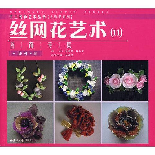 9787811112085: screen flower art. 11, jewelry album