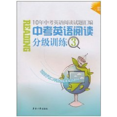 9787811112887: 10 English reading test questions on the compilation: the classification of training in English reading test 3