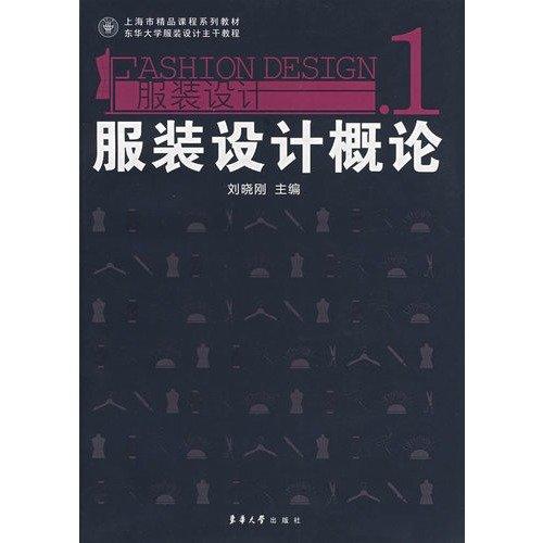 9787811113112: Shanghai Donghua University Textbook Series Courses Fashion Design Fashion Design Trunk Tutorial 1: Introduction to Fashion Design [paperback]