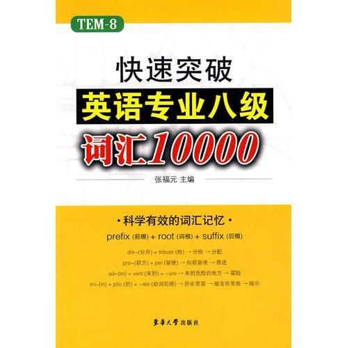 Fast break words into English 10000: Zhang Yuan 118(Chinese Edition): ZHANG FU YUAN