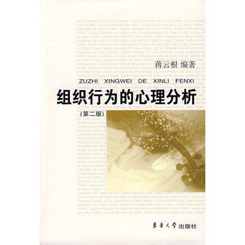 9787811115833: psychological analysis of organizational behavior(Chinese Edition)