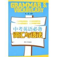 Vocabulary and grammar - the essential test: LI YUN. ZHU