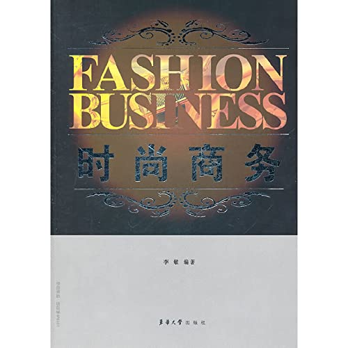 Fashion Business(Chinese Edition): LI MIN