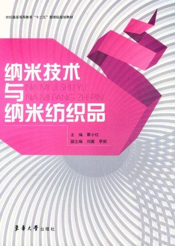 9787811118339: Nanotechnology and nano-textiles