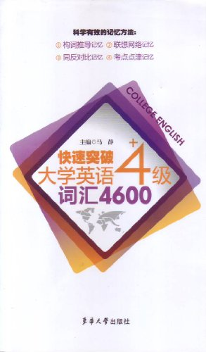 9787811119923: 4600 CET4 Vocabulary (Chinese Edition)