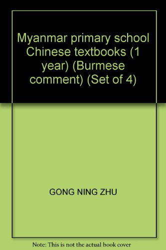 9787811123791: Myanmar primary school Chinese textbooks (1 year) (Burmese comment) (Set of 4)