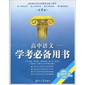 9787811131864: High school language - learn to use reference books necessary - Version 3 - New Curriculum(Chinese Edition)