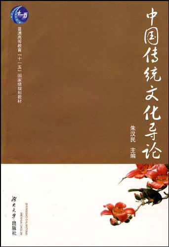 Introduction to Traditional Chinese Culture(Chinese Edition): ZHU HAN MIN ZHU BIAN