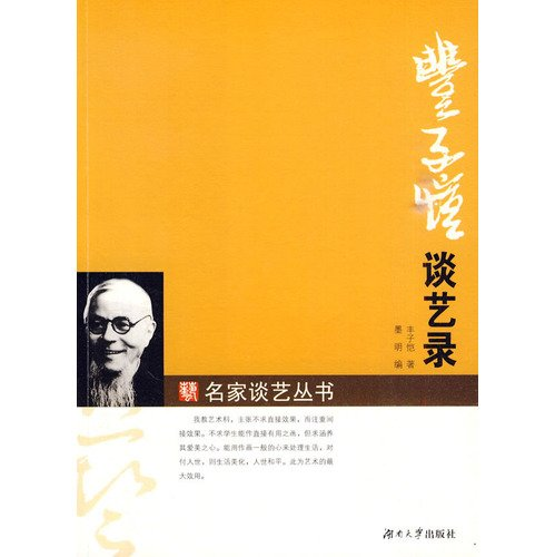 9787811137255: Feng Zikai and His Art (Chinese Edition)