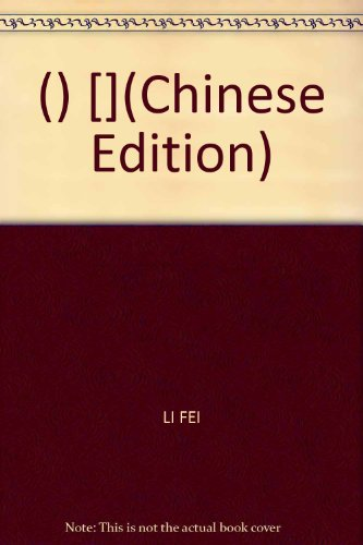 Chinese Edition): LI FEI