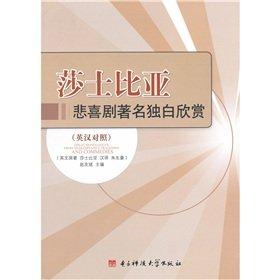 Genuine] Shakespeare tragicomedy the famous soliloquy appreciate (English-Chinese) Shakespeare(...