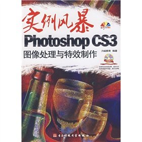 9787811146981: Instance scenery: a Photoshop CS3 image processing and special effects production (with CD-ROM)(Chinese Edition)