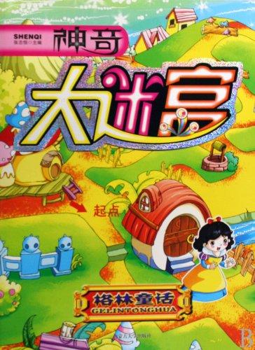 Magic Pen Ma Liang the maze books Mall genuine Wenxuan network(Chinese Edition): ZHANG ZHI HENG ZHU...