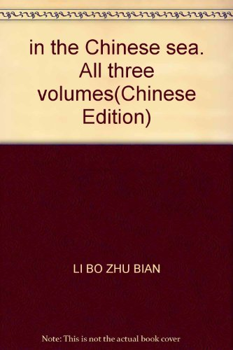 in the Chinese sea. All three volumes(Chinese Edition): LI BO ZHU BIAN