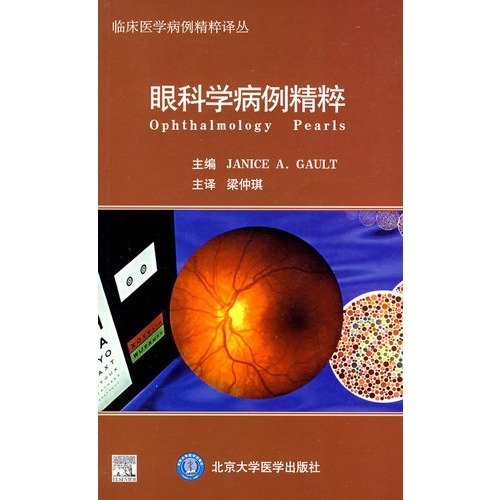 eye the essence of science cases(Chinese Edition): Janice A.Gault ZHU