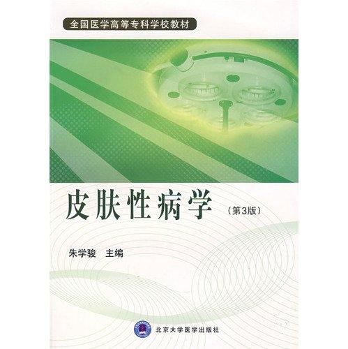 Zhu Xuejun of Dermatology and Venereology . Peking University Medical Press(Chinese Edition): ZHU ...
