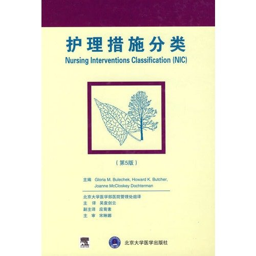 9787811165722: Nursing Interventions Classification - (5th edition)(Chinese Edition)
