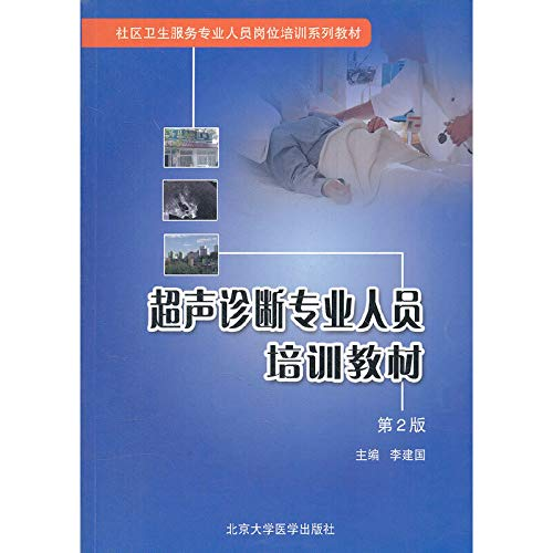 Ultrasound diagnosis of genuine professional training materials 2nd edition ( the first page of ...