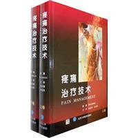 Pain therapy (Set volumes ) Waldman (Waldman)(Chinese Edition): WA ER DE MAN (Waldman)