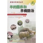 Sheep and goat disease prevention in captivity(Chinese: NONG YE BU