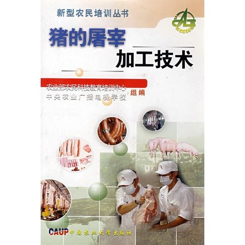 9787811171303: Pig slaughter and processing technology(Chinese Edition)