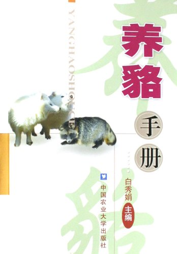 9787811171471: Raising Raccoon (Chinese Edition)