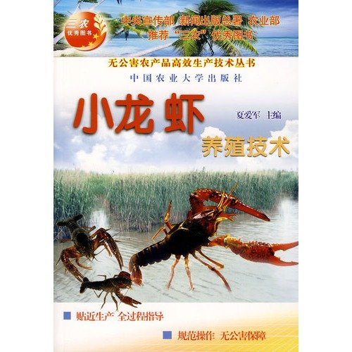 9787811172355: Crayfish farming technology and efficient pollution-free agricultural production technology books(Chinese Edition)