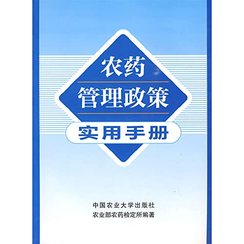 Books 9787811177251 Genuine Pesticide Management Policy Practical Handbook(Chinese Edition): NONG ...