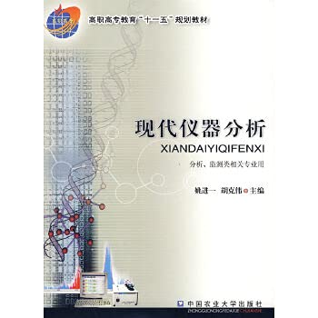Vocational education textbook of the 11th Five-Year Plan : modern instrumental analysis(Chinese ...