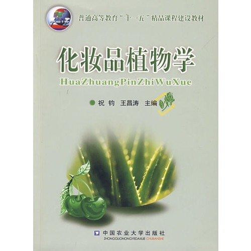 9787811178081: cosmetics Botany (Paperback)