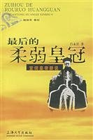 The final crown enhancer sequences weak rock(Chinese Edition): LV YONG YAN