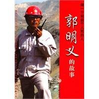 Guo Mingyi's story - to be a: ZHANG TIAN ZHI