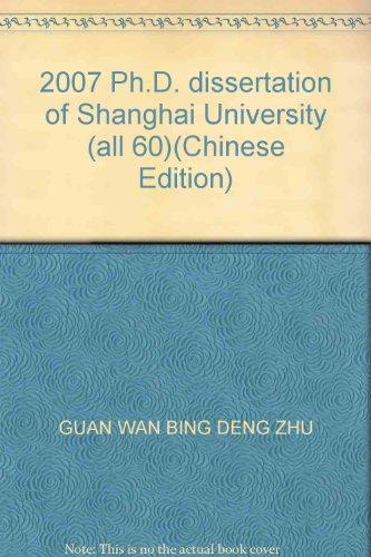2007 Ph.D. dissertation of Shanghai University (all 60)(Chinese Edition): GUAN WAN BING DENG ZHU