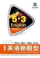 9787811199017: entrance English New Questions 5.3 English Special breakthrough book series (with answers)