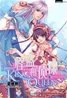 Genuine] Kaito and Detective KING QUEEN: 2(Chinese Edition): XIA YOU RAN ZHU