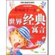 Ying Xiang Hai Zi Yi Sheng de Shi Jie Jing Dian Yu Yan (Chinese Edition): Gong, Xun