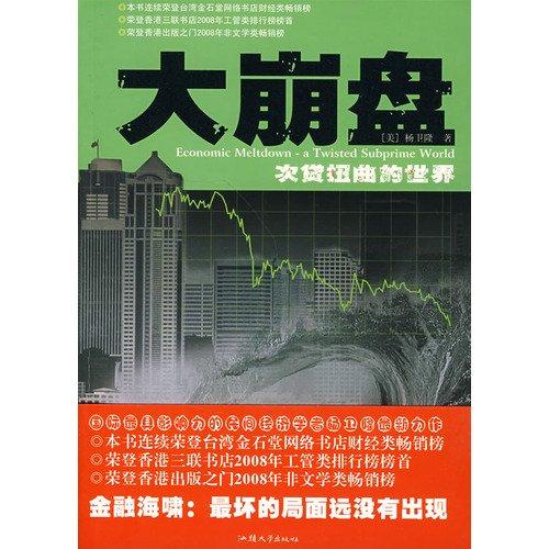 Genuine] crash : subprime twisted world(Chinese Edition): YANG WEI LONG ZHU