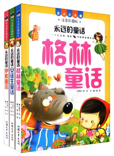 Forever fairy phonetic color version full 3 Volume Pricing 198(Chinese Edition): GONG XUN