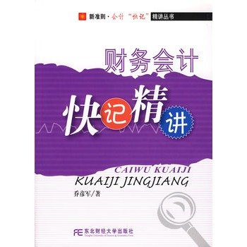 Financial Accounting Express recorded Jingjiang(Chinese Edition)