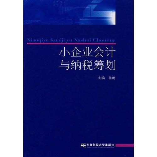 small business accounting and tax planning(Chinese Edition): GAI DI BIAN ZHU